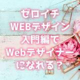 株式会社日本デザインのゼロイチWEBデザイン入門編はデザイナーになれる?