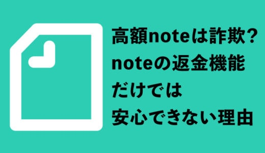 高額(有料)noteは詐欺ばっかり?noteの返金機能だけでは安心できない理由
