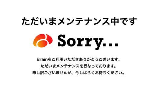 迫佑樹氏のBrain(ブレイン)とイケダハヤト氏の歪な関係。私が利用せず静観する理由。