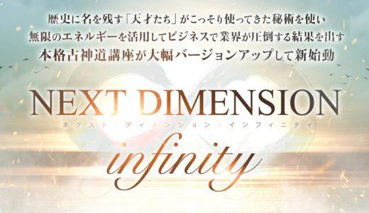 新田祐士氏×小田真嘉氏のネクスト・ディメンション・インフィニティはスピリチュアル?