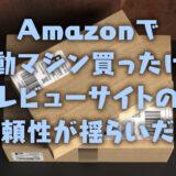 危険?Amazonで振動マシン買ったらレビューサイトの信頼が揺らいだ話