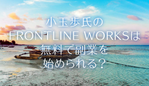 FRONTLINE WORKS(小玉歩氏)は無料で副業を始められる?
