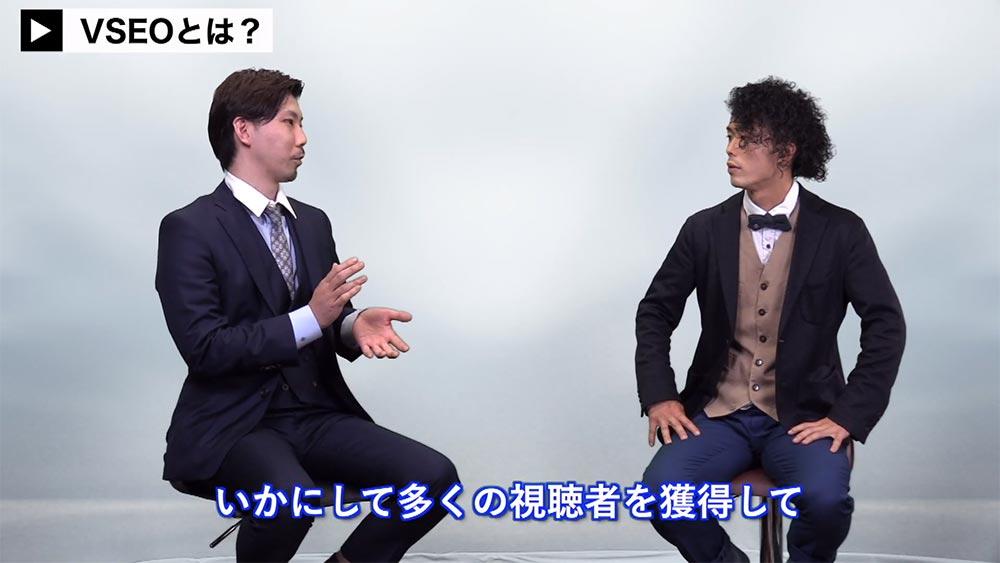 VSEOオンラインアカデミーのもん校長とインタビュアーのあつし氏