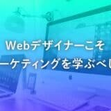 Webデザイナーこそマーケティングを学ぶべし!松本ダイキ氏に聞いてみた。