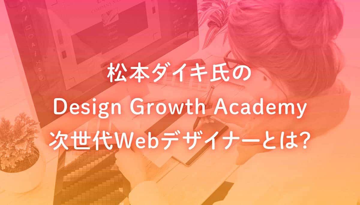 松本ダイキ氏Design Growth Academy