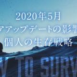 初心者にもわかりやすい2020年5月コアアップデートの影響と個人の生存戦略