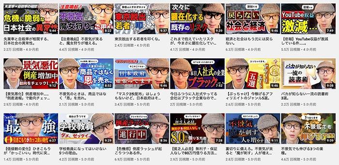 イケハヤ氏YouTubeサムネ