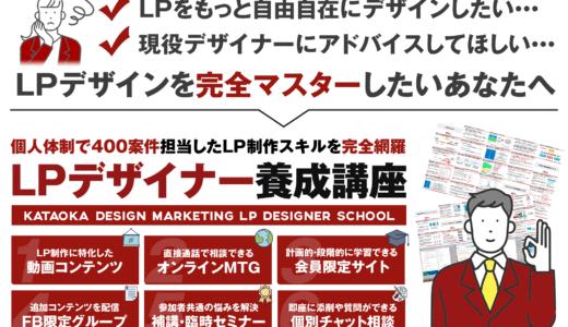 片岡亮太氏のLPデザイナー養成講座の評判と実践した感想【本気の人向け】