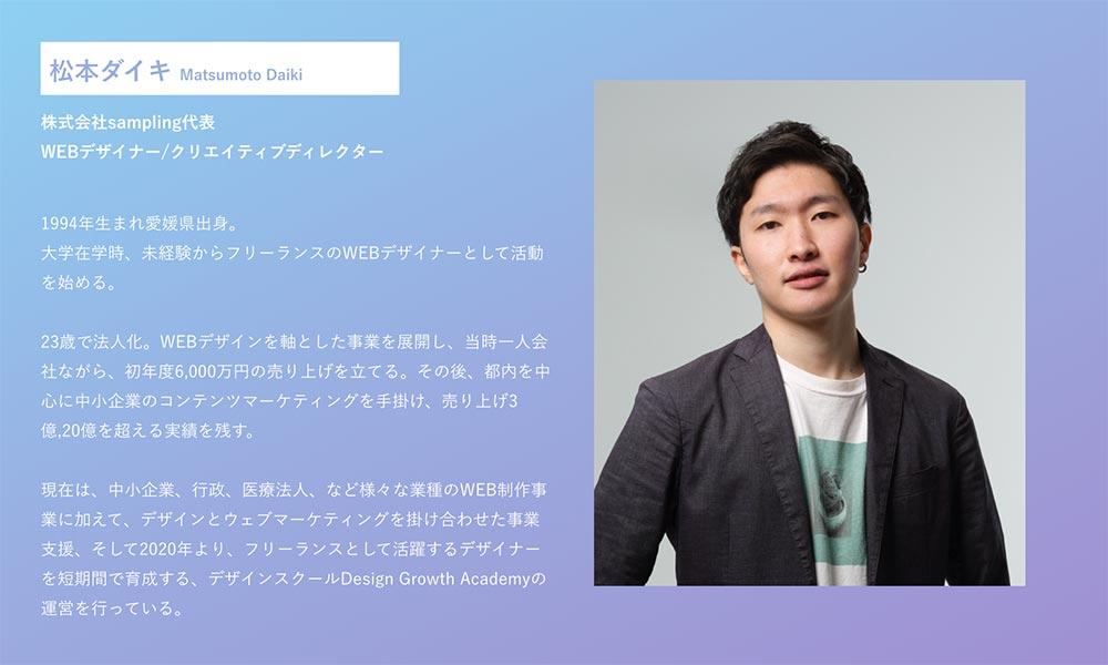 Design Growth Academy松本ダイキ氏