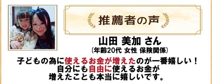 まなラボMika(山田美加)