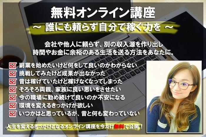 Reiko無料オンライン講座