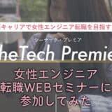 シーテック・プレミアの女性エンジニア転職WEBセミナーの評判と参加してみた感想