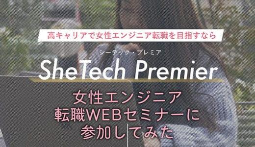 シーテック・プレミアの女性エンジニア転職WEBセミナーに参加してみた感想