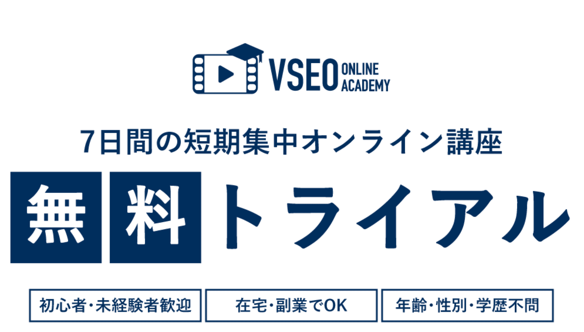 VSEOオンラインアカデミー無料講座