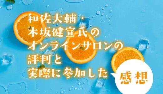 和佐大輔・木坂健宣氏のオンラインサロンの評判と実際に参加した感想