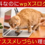wpXブログは無料でWordPressでブログがつくれる!けど初心者にもオススメしづらい理由