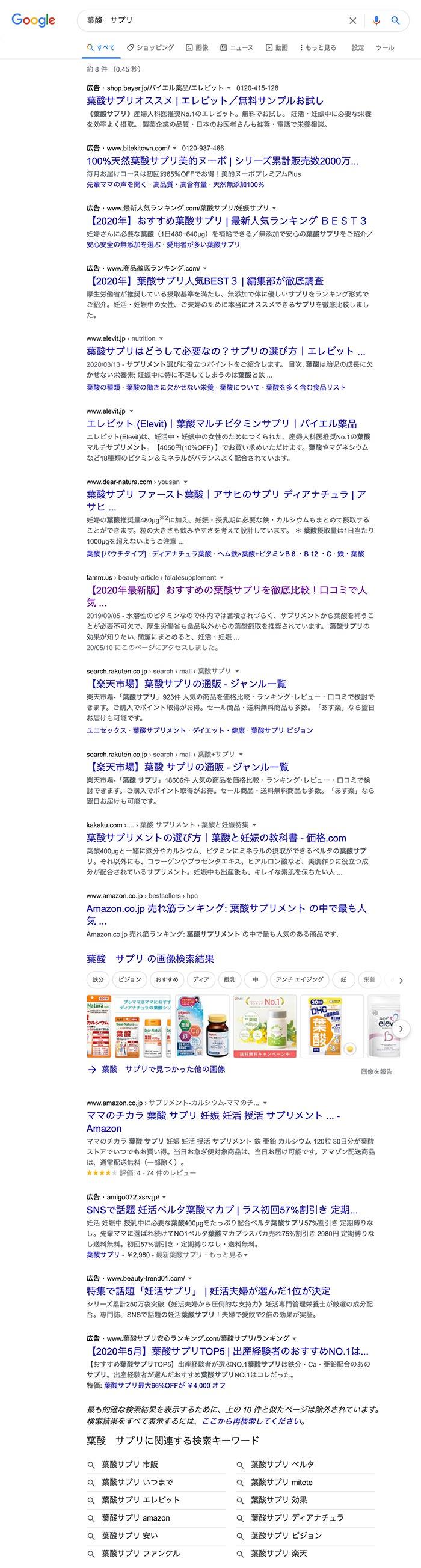 葉酸サプリ 検索結果