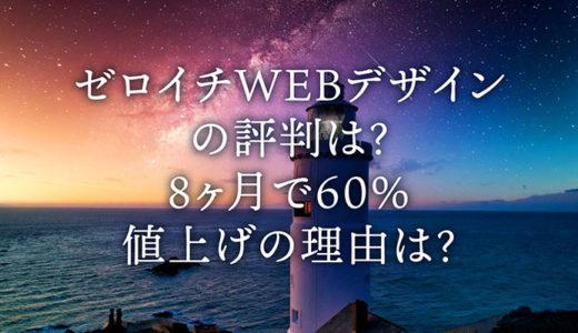 ゼロイチWEBデザイン(日本デザインスクール)の評判は?料金が高い理由は?